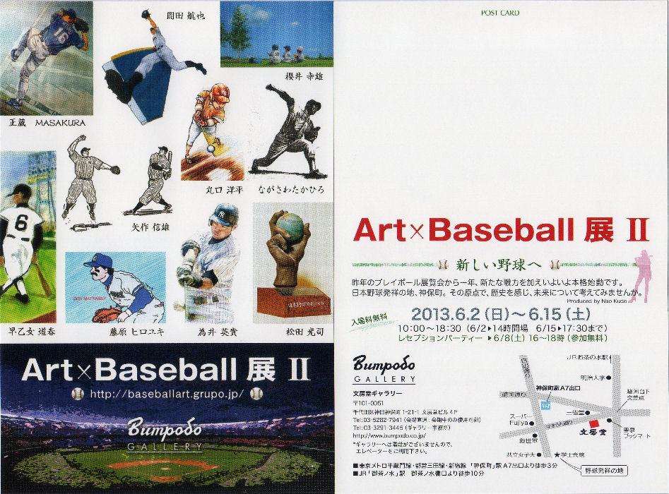 「Art×Baseball展Ⅱ」DM