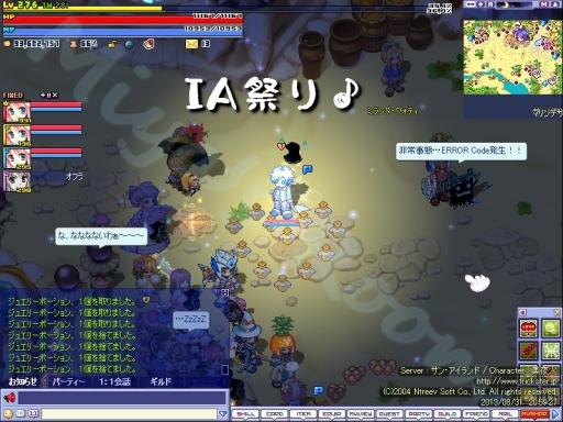IA祭り(1)
