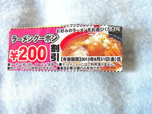 130831-102クーポン券(S)