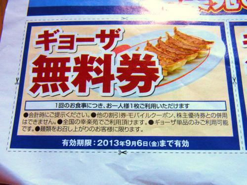 130901-102餃子無料券(S)
