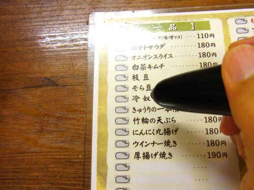 130903-014メニュー(S)