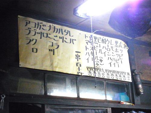 130913-002メニュー(S)
