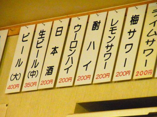 130920-012酒メニュー(S)
