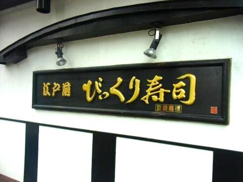 130922-101びっくり寿司(S)