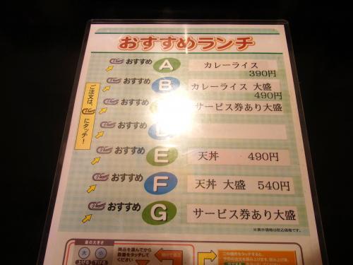 131005-102メニュー(S)