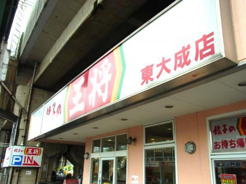 131006-101王将(S)