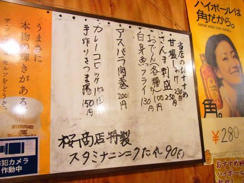131011-014メニュー(S)