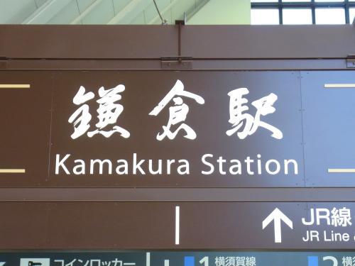 131013-001鎌倉駅(S)