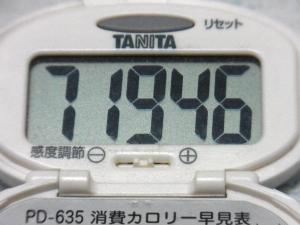 131013-208歩数計(S)