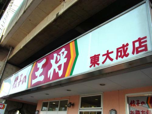 131014-101王将(S)