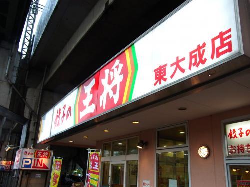 131020-101王将(S)