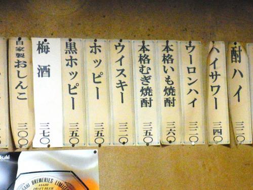 131021-003酒メニュー(S)