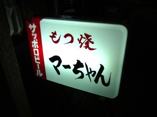 131021-001マーちゃん(S)