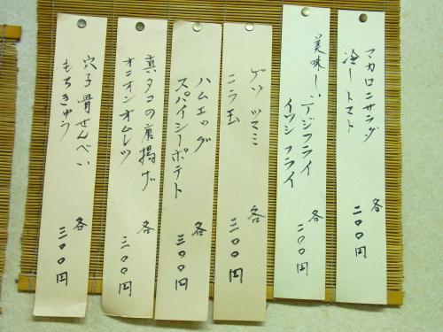131021-047メニュー(S)