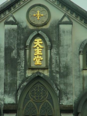 141108-310天主堂アップ(S)
