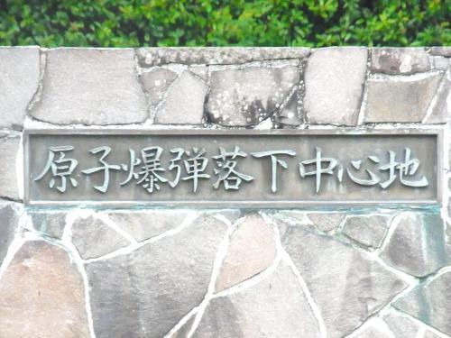 141108-327爆心地(S)
