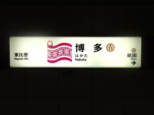 141109-303地下鉄博多(S)