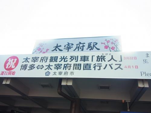 141109-305大宰府駅(S)