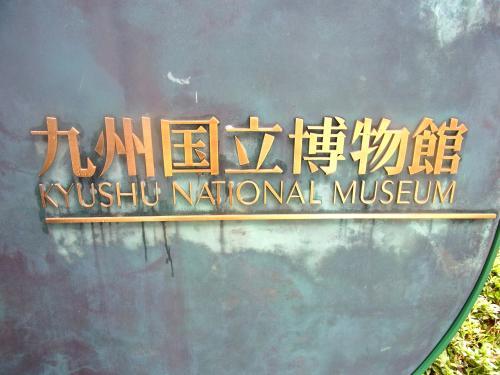 141109-310九州国立博物館(S)