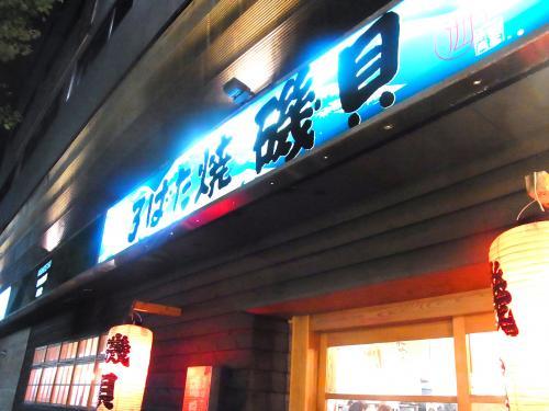 141109-201磯貝(S)
