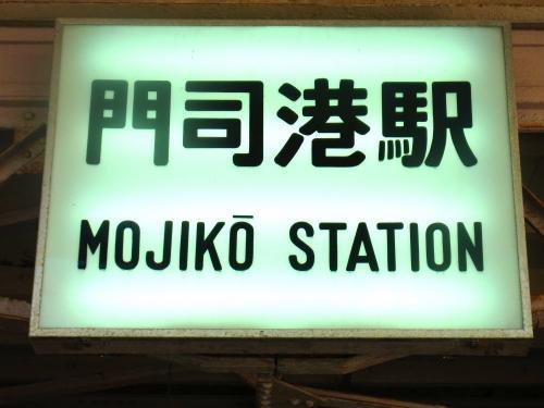141110-305門司港駅(S)