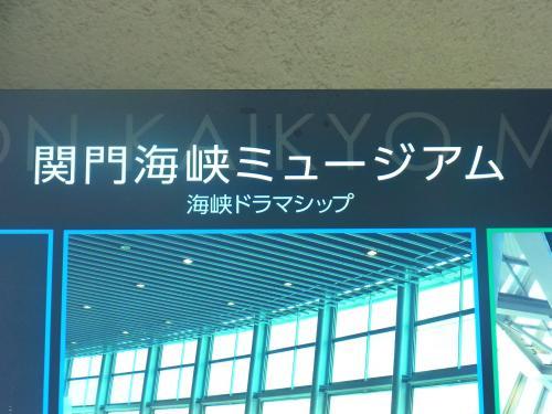 141110-311関門海峡ミュージアム(S)