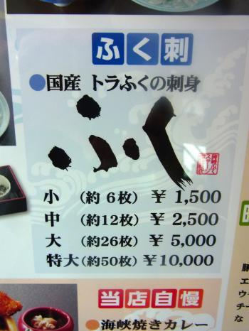 141110-312ふく刺身(S)