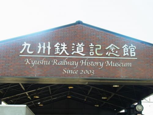 141110-318九州鉄道記念館(S)