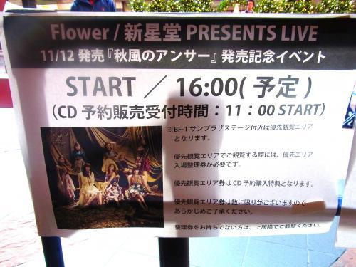 141110-335イベント看板(S)