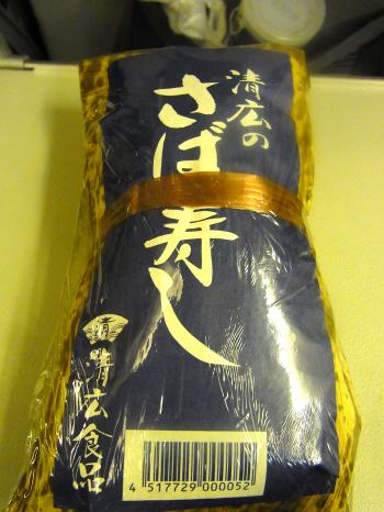 141110-207鯖寿司(S)