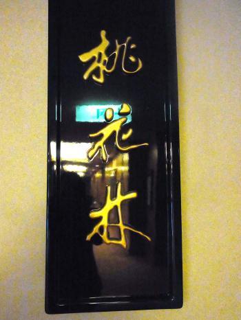 141107-101桃花林(S)
