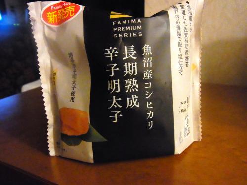 141110-006おにぎり(S)