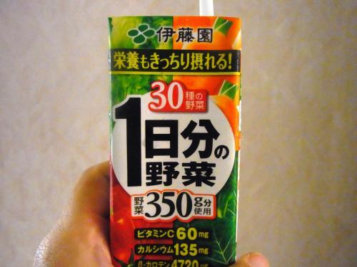 141110-008野菜ジュース(S)
