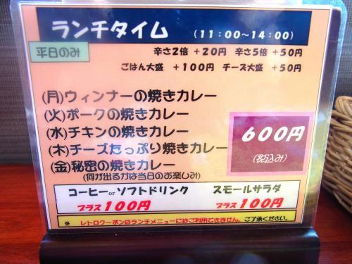 141110-103ランチメニュー(S)