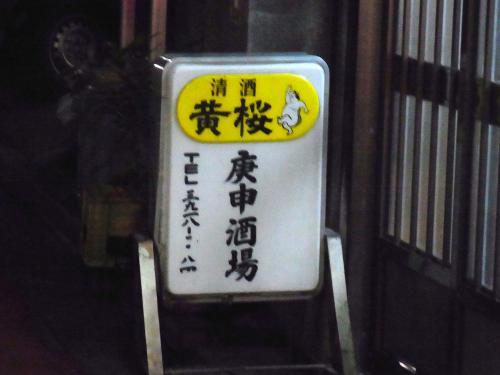 141121-021庚申酒場(S)