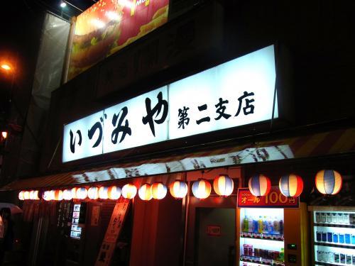 141120-001いづみや(S)