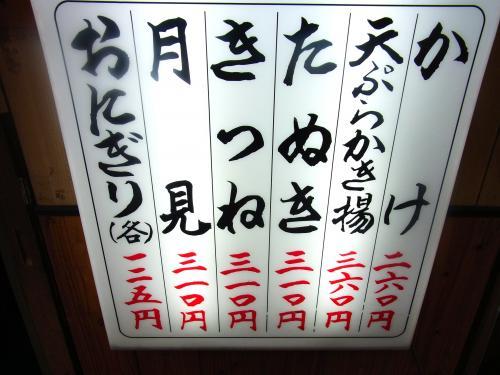 141122-102メニュー(S)