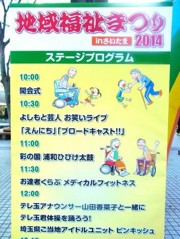 141123-202福祉祭り(S)