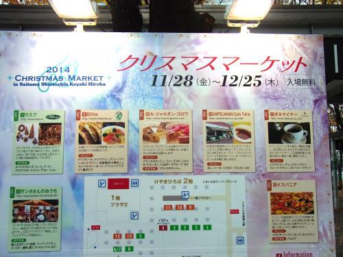 141129-202クリスマスマーケット(S)