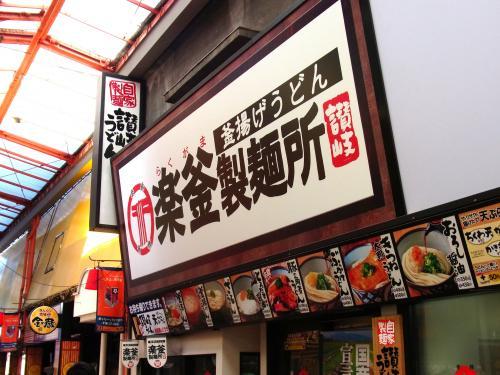 141207-101楽釜製麺所(S)