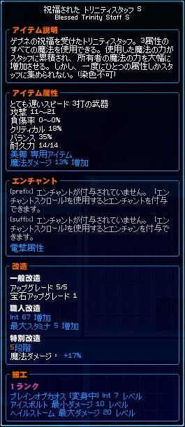 mabinogi_2011_08_20_032.jpg