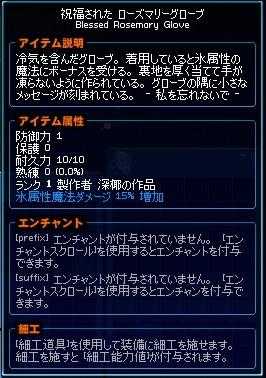 mabinogi_2011_09_12_001.jpg
