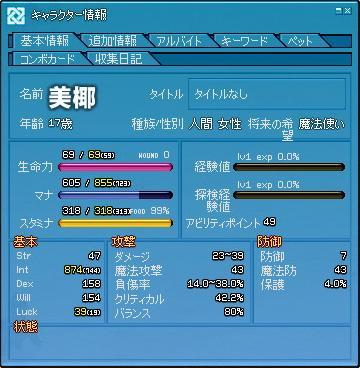 mabinogi_2011_09_12_012.jpg