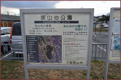 狭山池4258