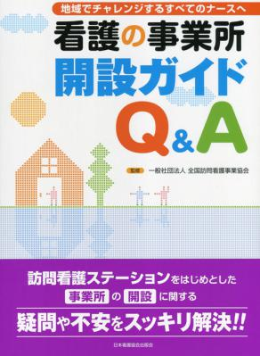 開設Q&A 20121022