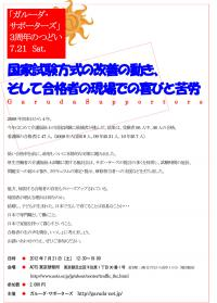 supporters_3syunen-1.jpg