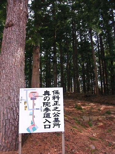 土津神社奥の院入り口