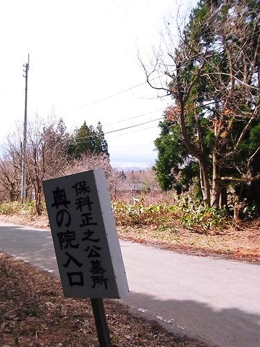 土津神社から猪苗代湖が見えた
