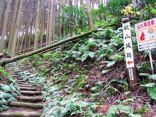 秋山城石口