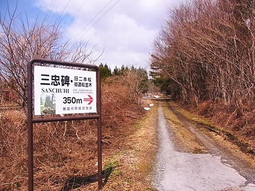 雪解けを待って、会津征伐2012 ...